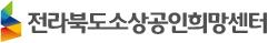 전라북도소상공인희망센터 메인