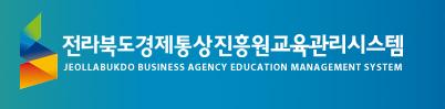 전라북도경제통상진흥원교육관리시스템
